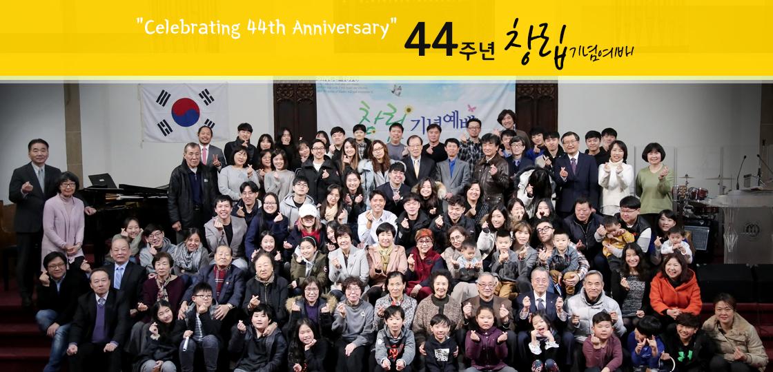 44주년 창립기념예배 단체사진